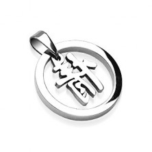Stainless steel circle pendant with Chinese character